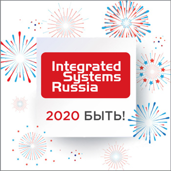 Integrated Systems Russia 2020 быть!